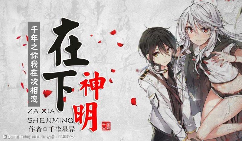 卡通玫瑰花小说封面