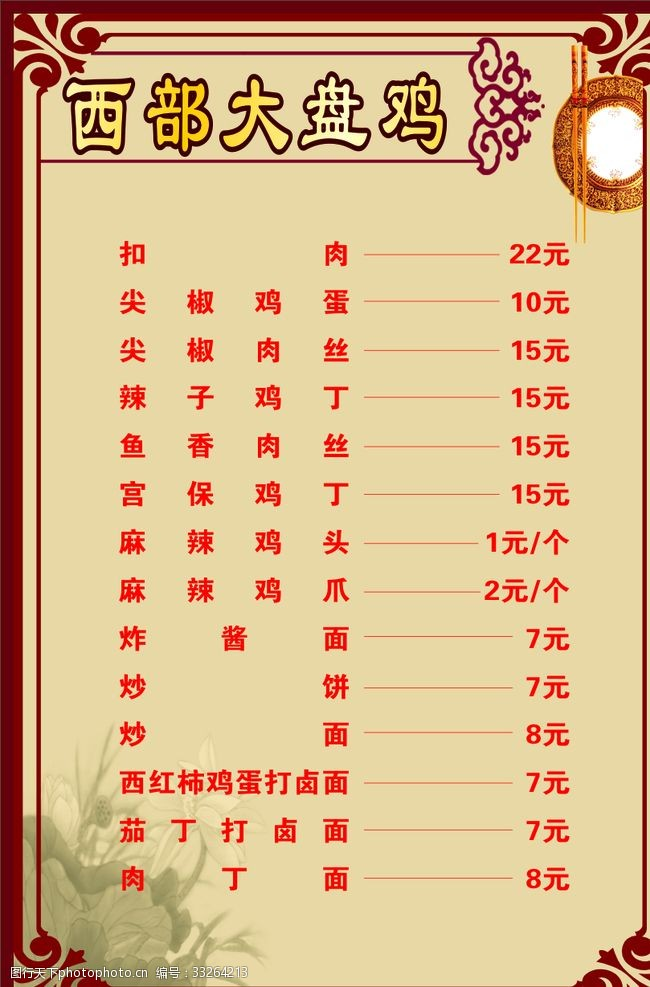 个性菜单设计西部大盘鸡菜单
