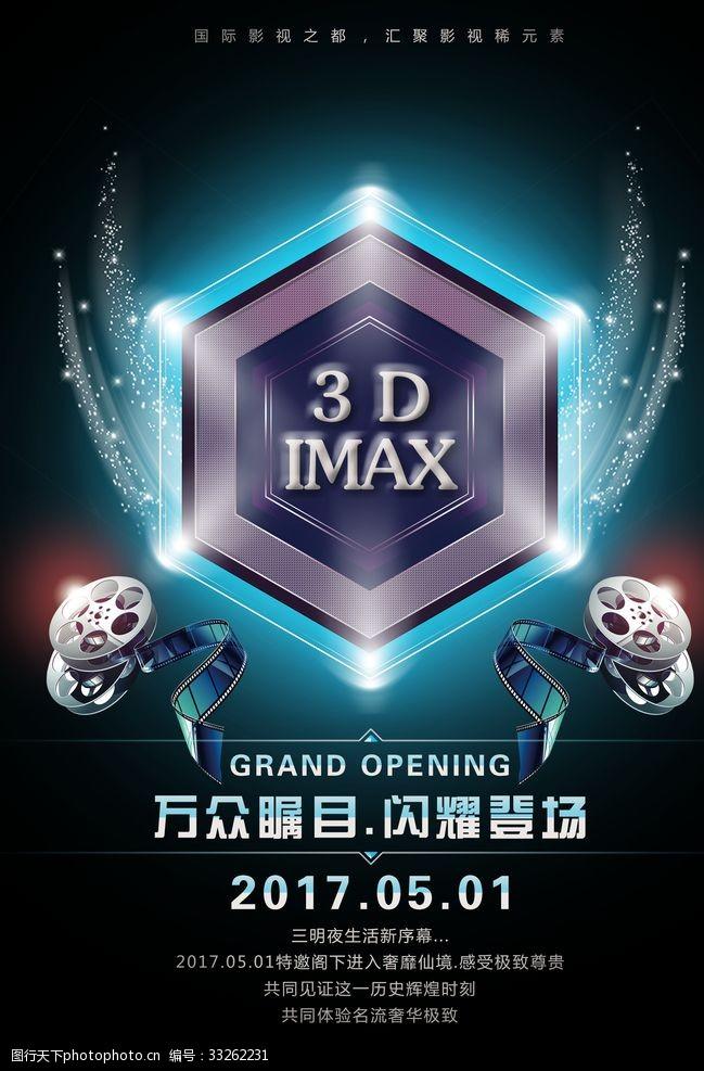 3DIMAX电影宣传广告海报图