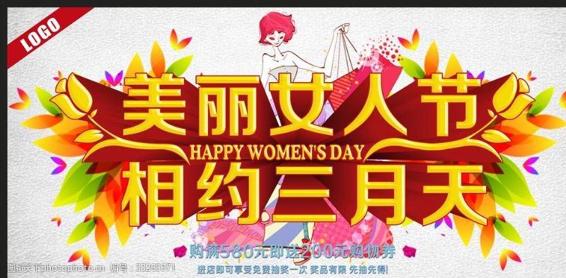 相约3月天美丽三八女人节