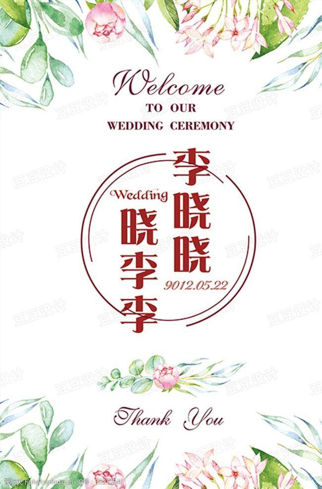 蒂芙尼蓝婚礼唯美婚礼