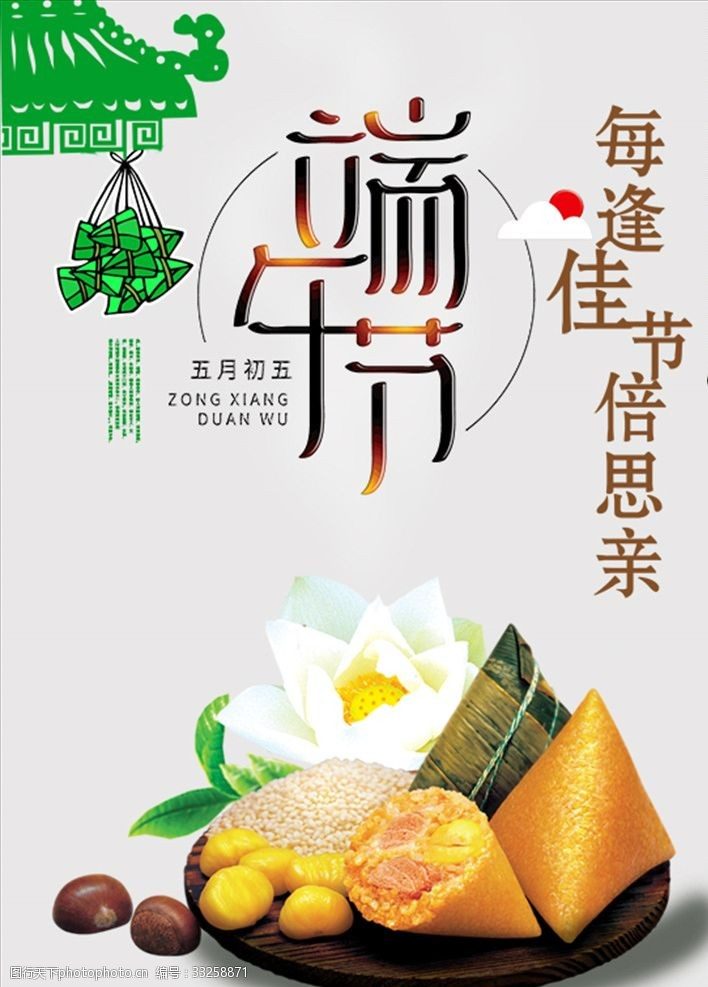 倍思亲五月初五端午节设计海报