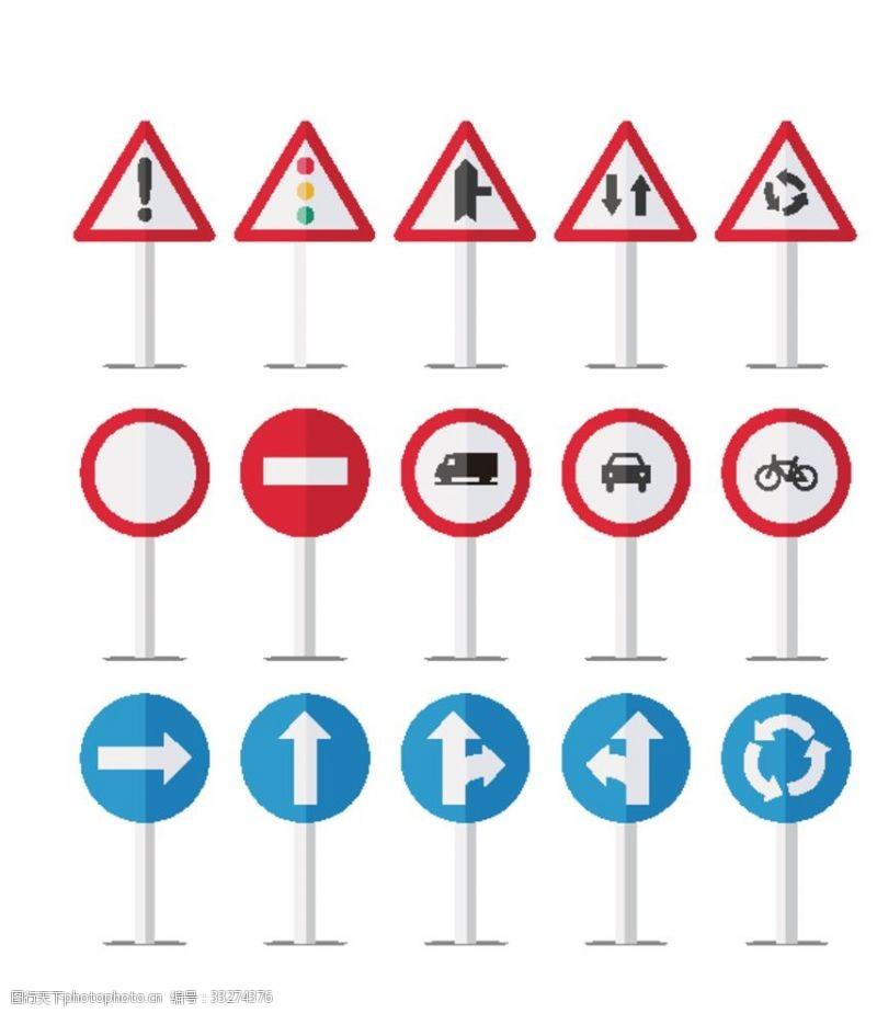 公路标公共标识