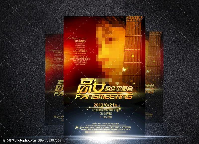 专辑封面时尚酒吧嘉宾海报设计