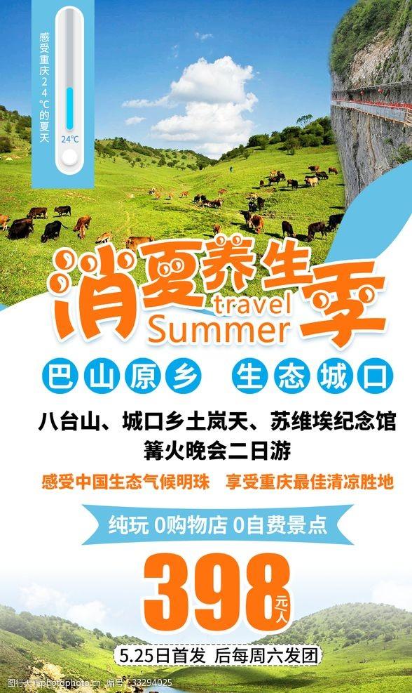 重庆城口避暑游