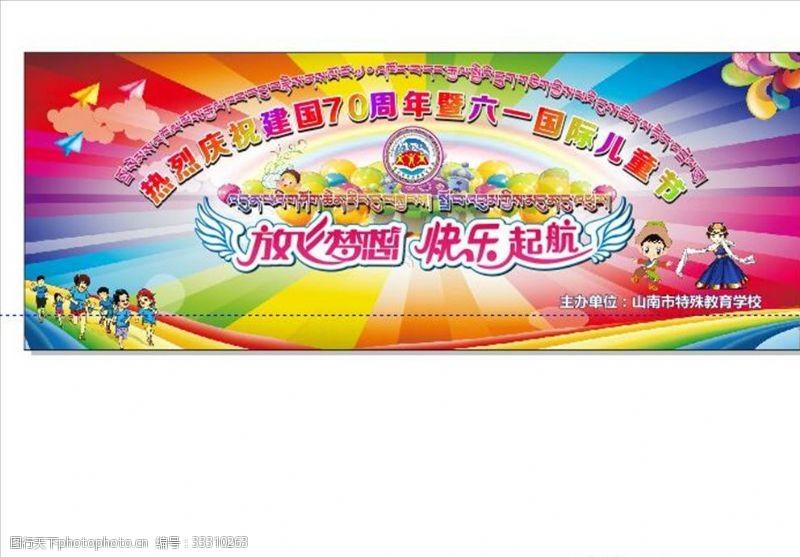快乐起航六一儿童节背景喷绘