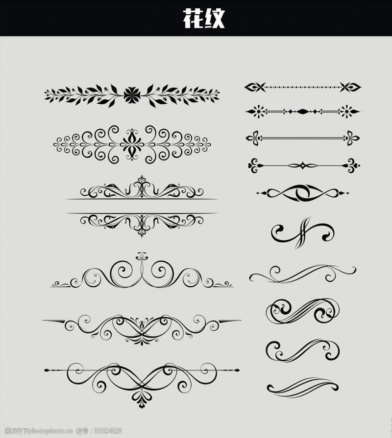 设计图案素材欧式花边