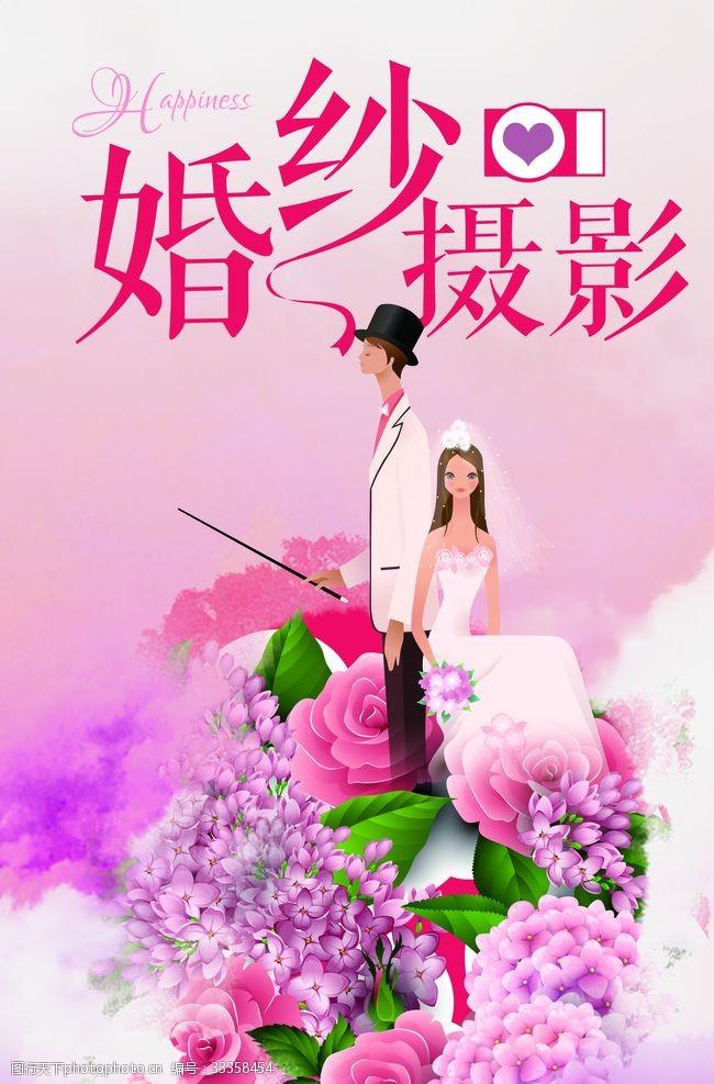 影楼婚纱摄影宣传海报