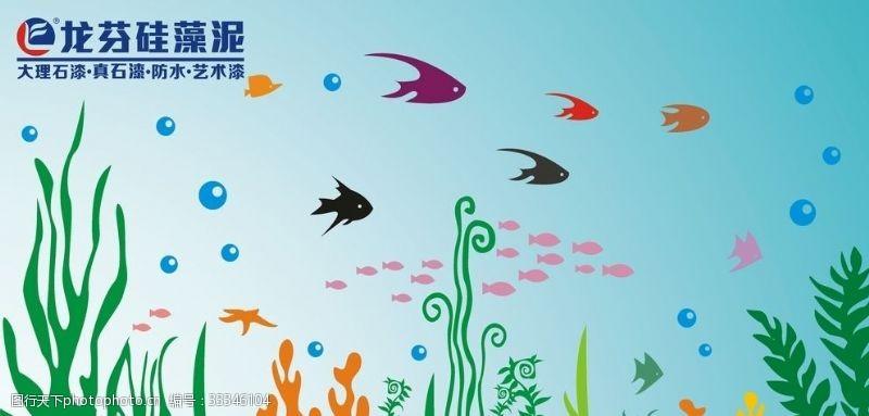 木器漆龙芬硅藻泥海底世界