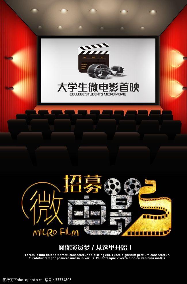 大学生微电影宣传海报