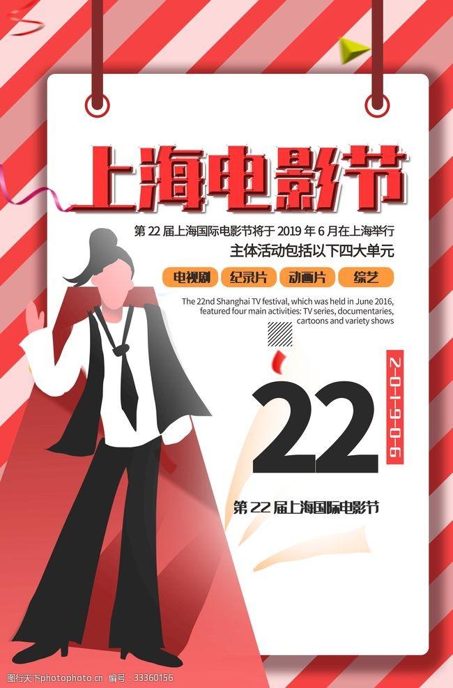 电影票预订上海电影节