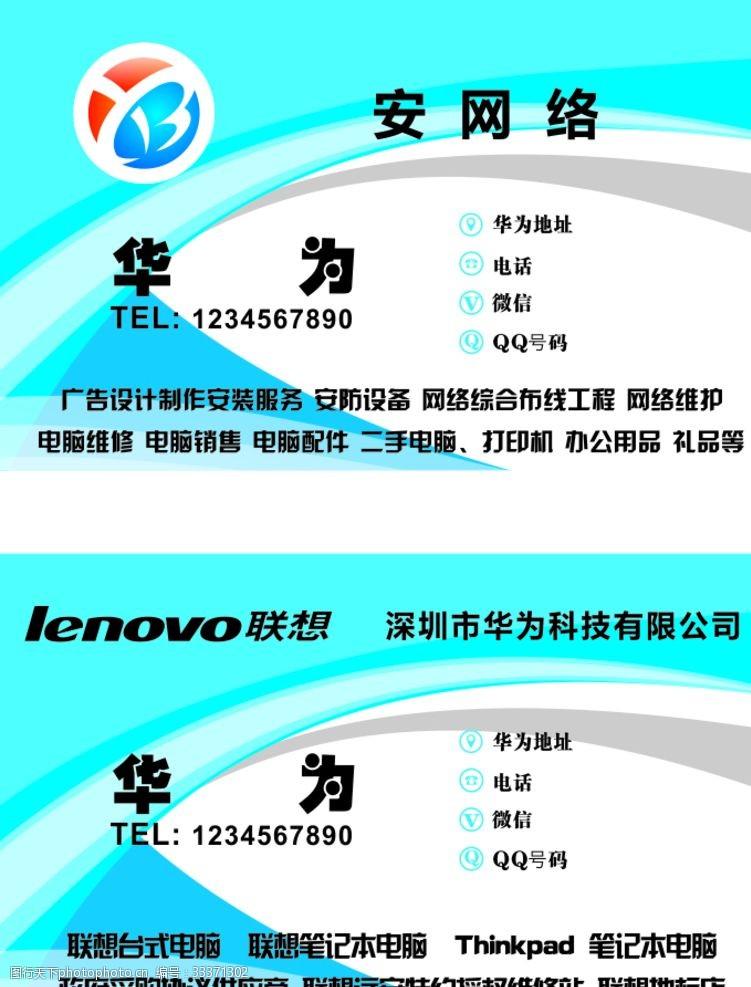 科技网络名片科技公司名片模板