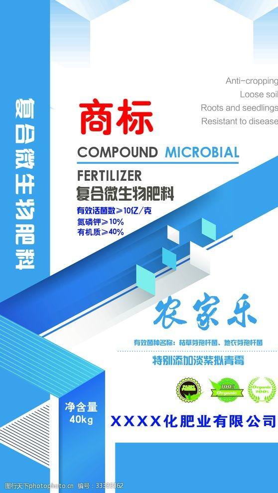 微生物肥料海报