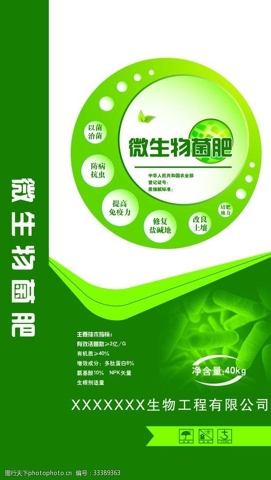 微生物肥料设计