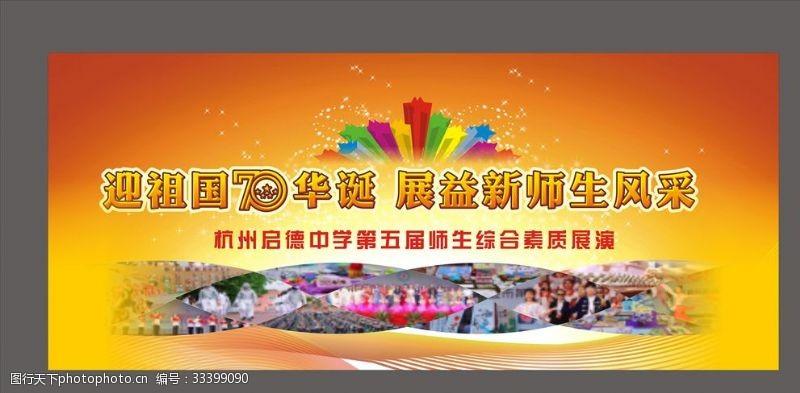 校园文化展板模板文艺晚会节日背景