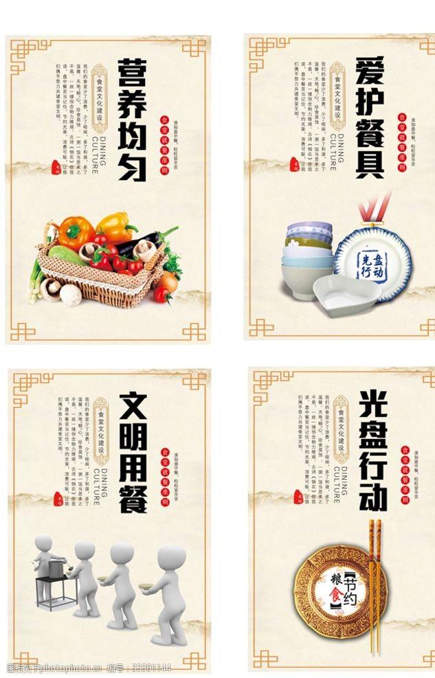 餐饮文化饮食文化食堂文化海报挂画