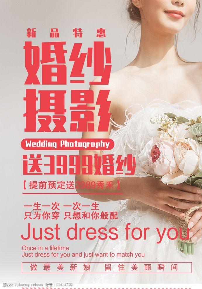 婚纱摄影宣传婚纱摄影