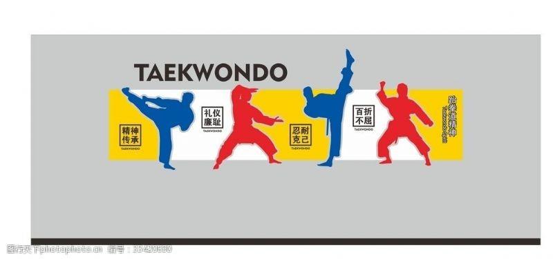 韩国背景跆拳道文化墙