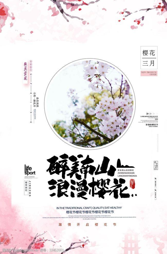 樱花图案樱花