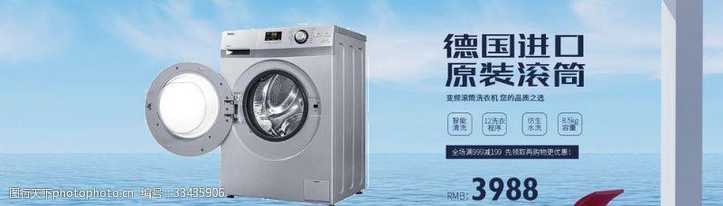 以旧换新展架洗衣机