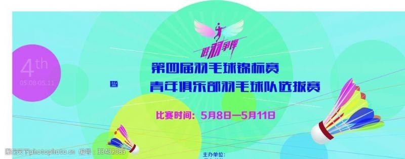 横版海报设计羽毛球海报设计比赛