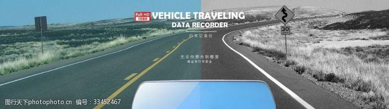 行车记录仪海报