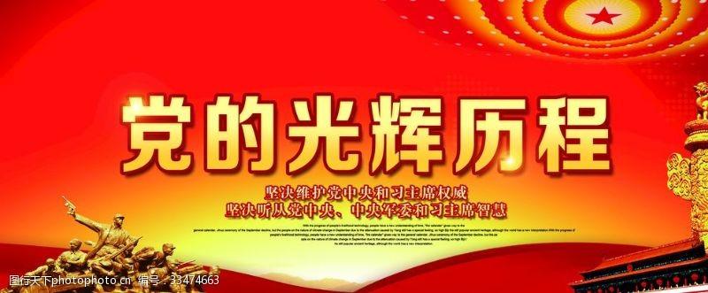 建党纪念日建党节