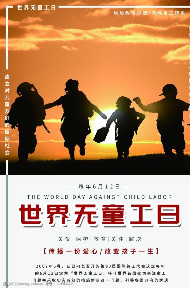 无童工日高炮世界无童工日