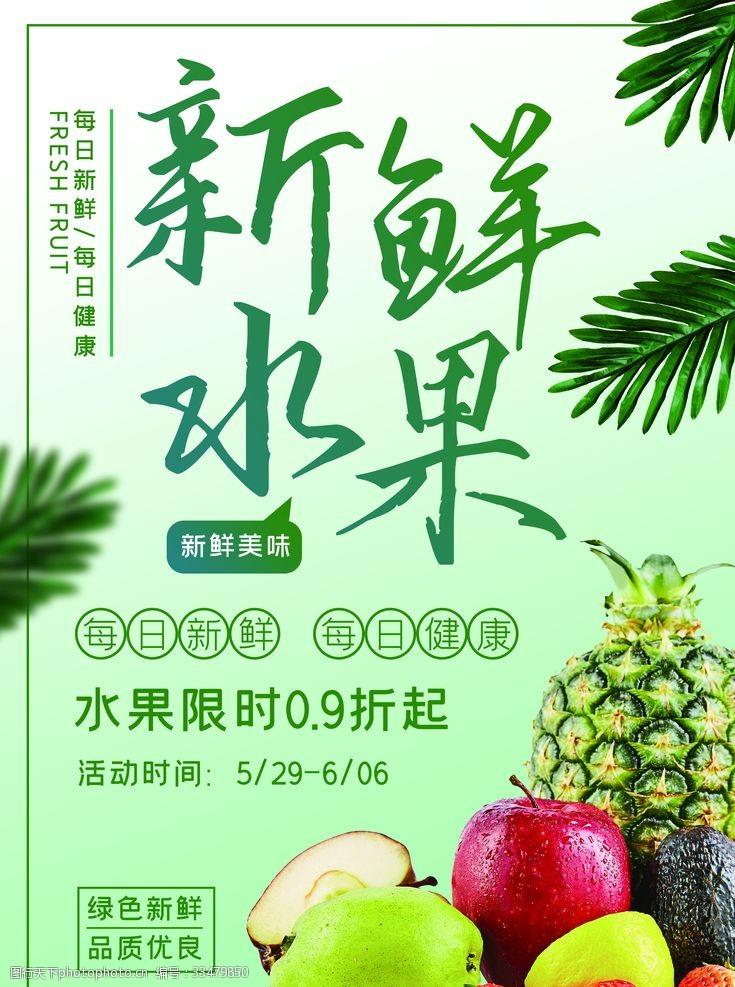 超市水果背景新鲜水果