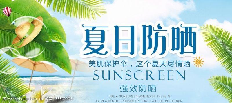 夏季海报海报设计夏日防晒