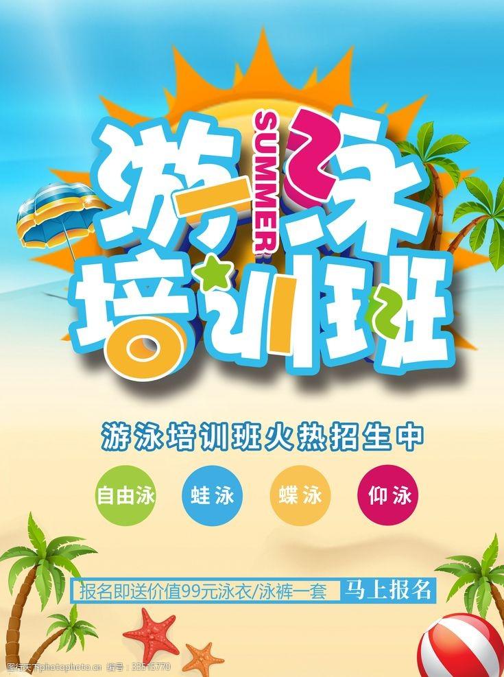 免费体验课游泳培训班海报