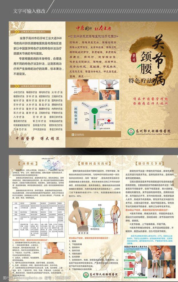 中医三折页简笔画
