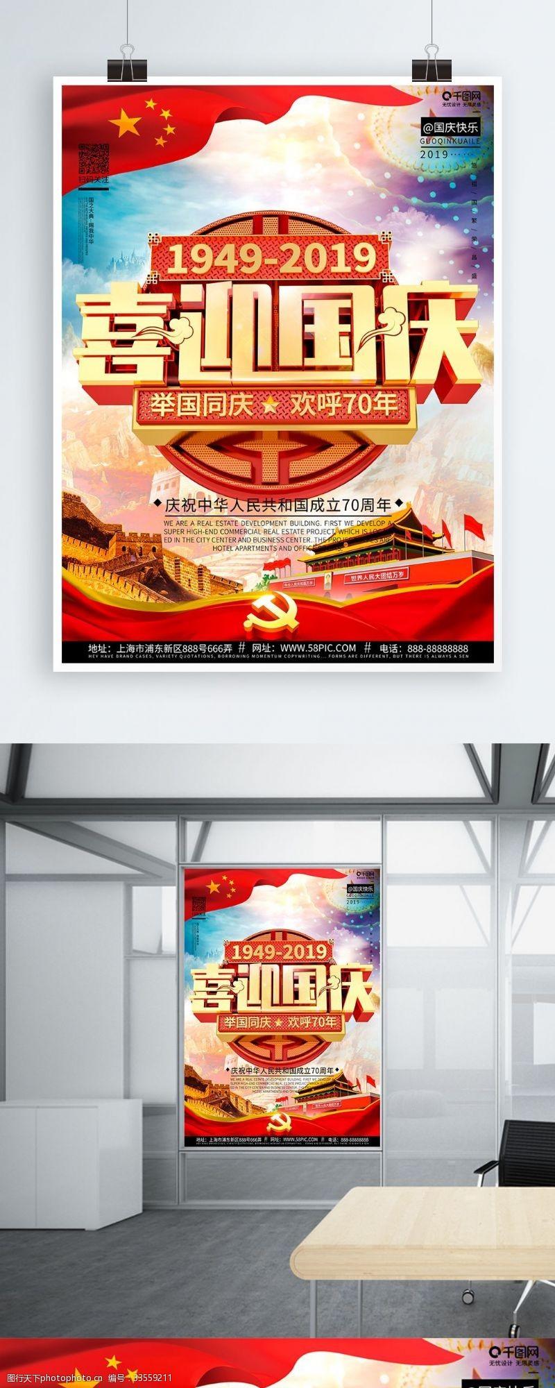 五星红旗C4D高端创意国庆节宣传70周年盛典海报