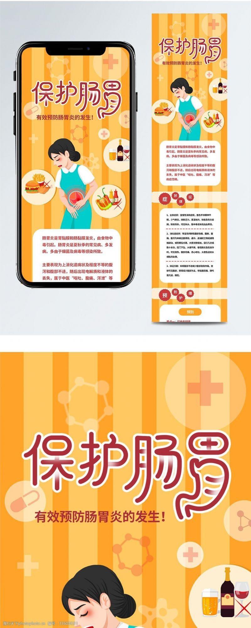 手机微信配图保护肠胃健康预防胃病信息长图