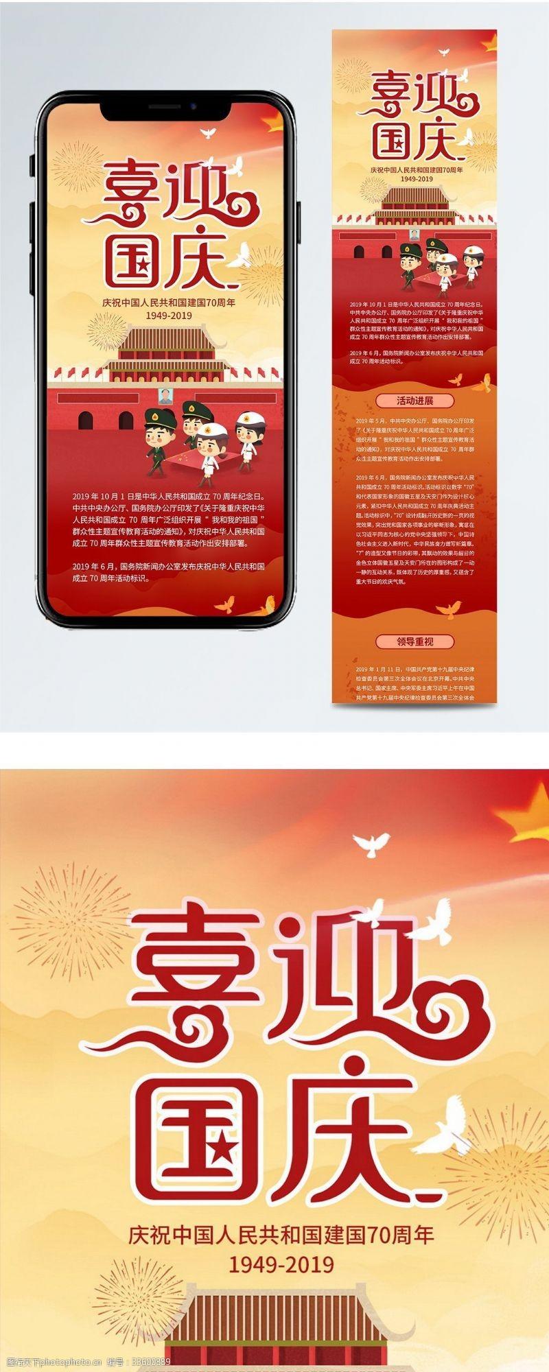 手机微信配图喜迎国庆阅兵军装旗手升国旗信息长图