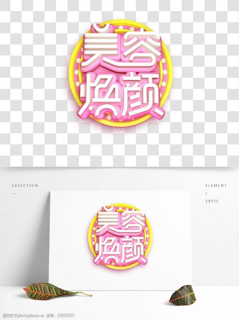 粉色美容焕颜字体设计