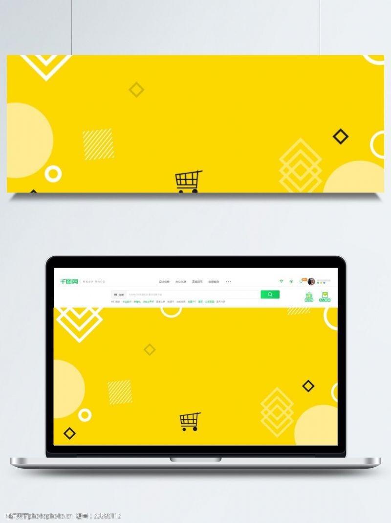 几何广告黄色简约孟菲斯电商背景设计