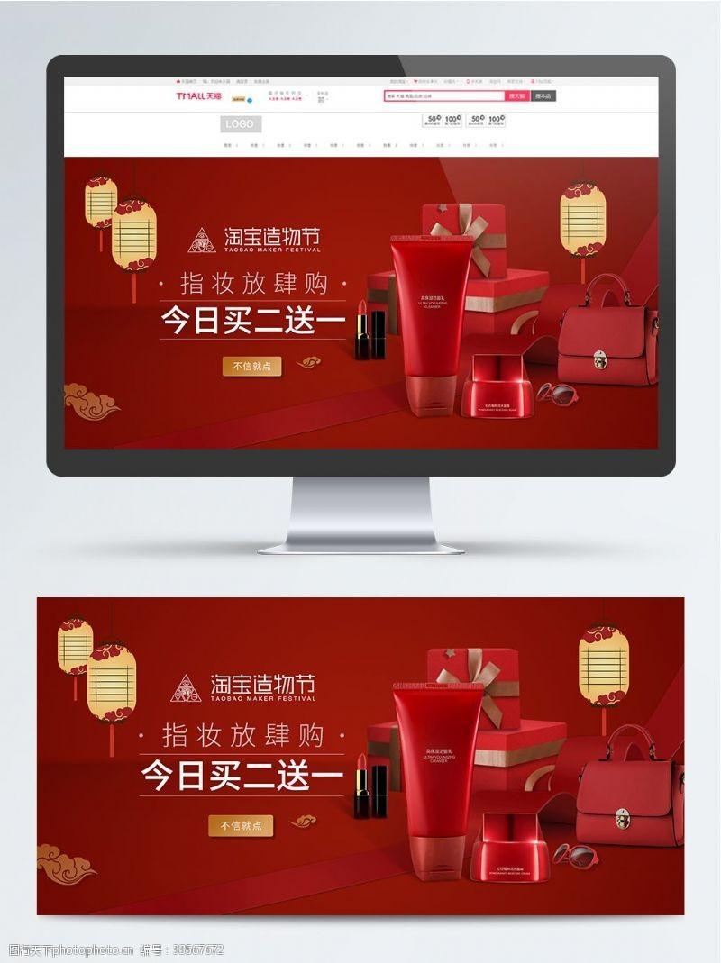 简约场景原创红色中国风造物节化妆品banner