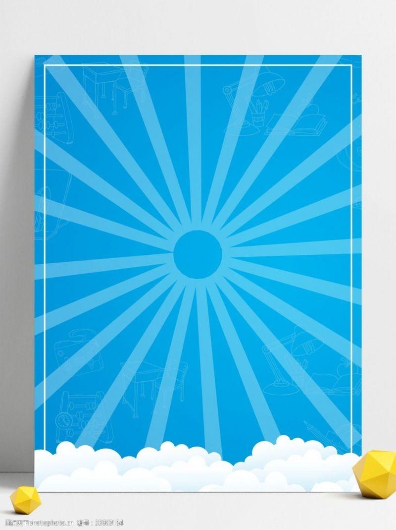 背景展板图蓝色放射条纹背景设计