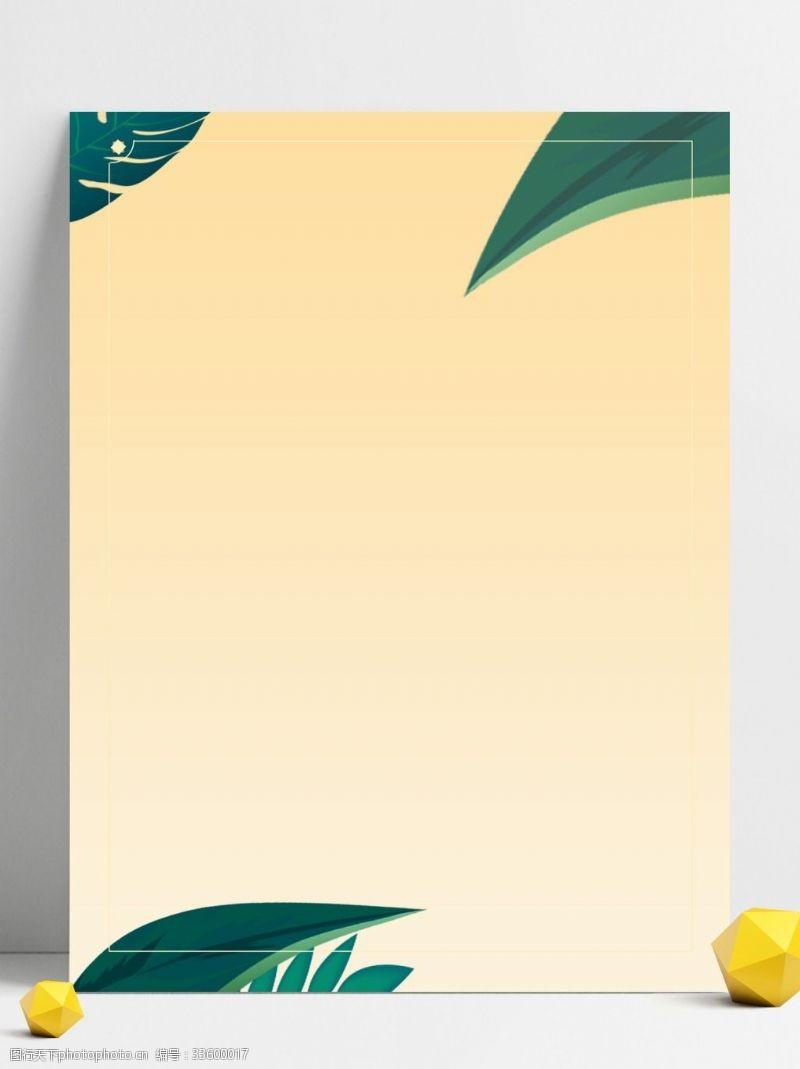 背景展板图清新绿叶活动背景设计
