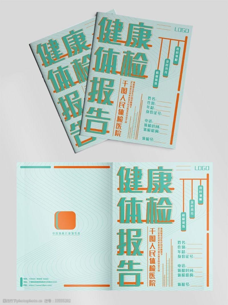 医疗手册原创绿色扁平简约健康体检报告手册封面