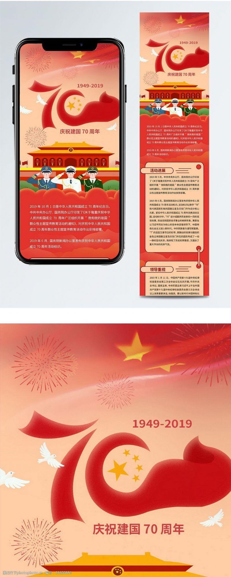五星红旗中国建国70周年国庆节日介绍信息长图