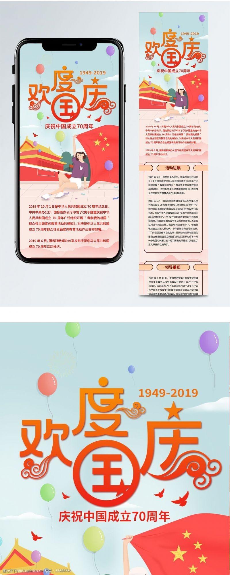 五星红旗欢度国庆中国成立70周年国庆节信息长图