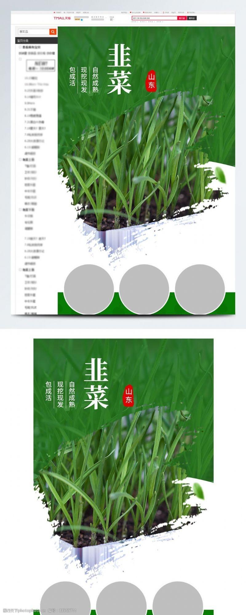 淘宝模板下载淘宝韭菜详情有机蔬菜详情页PSD源文件