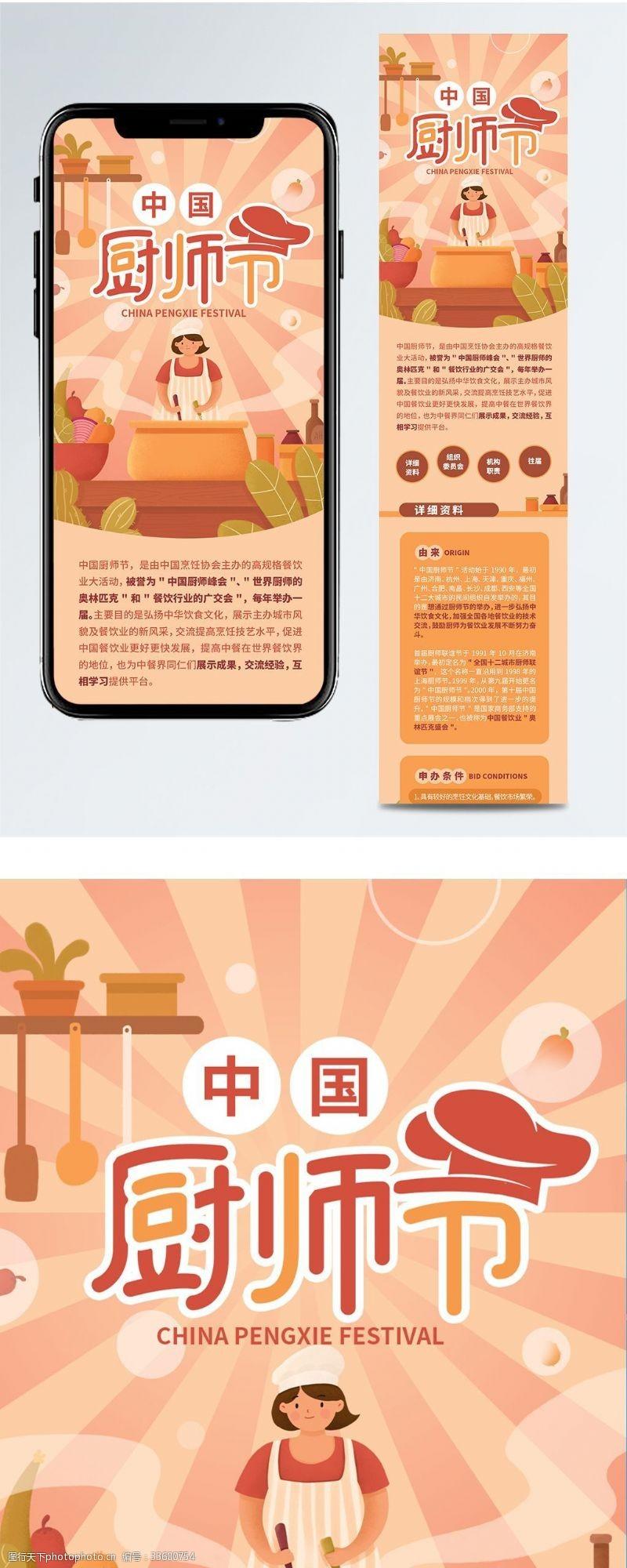 中国厨师节介绍手机信息长图厨师卡通人物