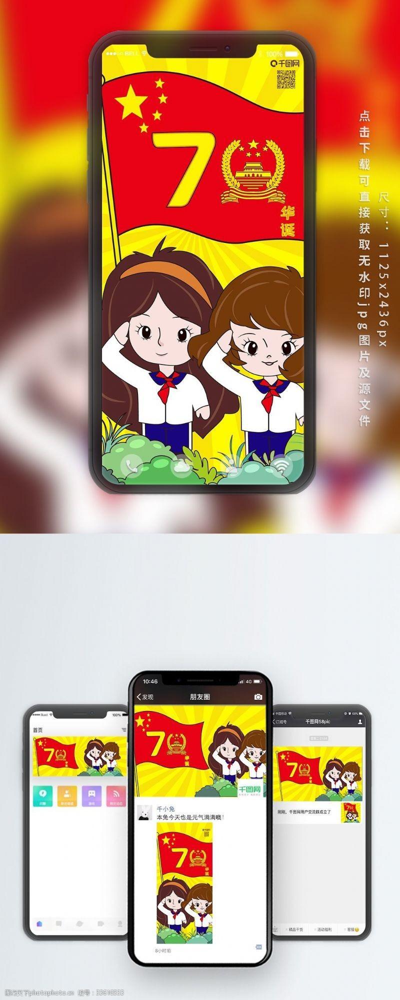 微信用图原创手机用图国庆节70华诞女孩向国旗敬礼