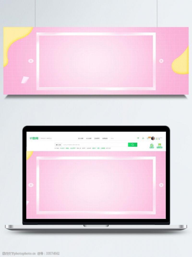 粉色美容焕颜化妆品背景
