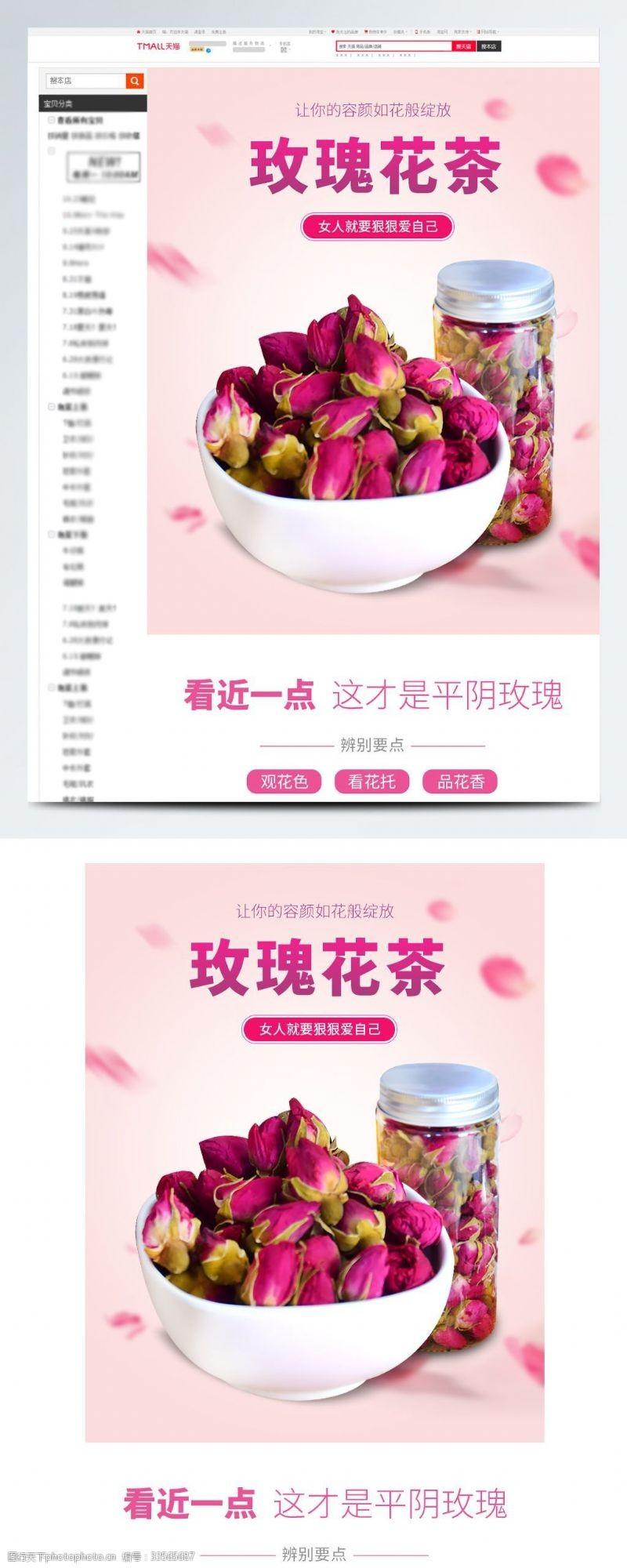 淘宝玫瑰花茶详情粉色奶茶茶饮描述页面