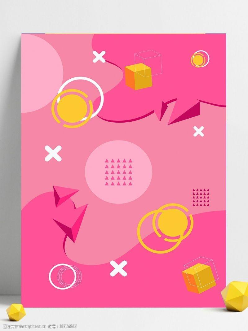 几何广告粉色卡通背景素材