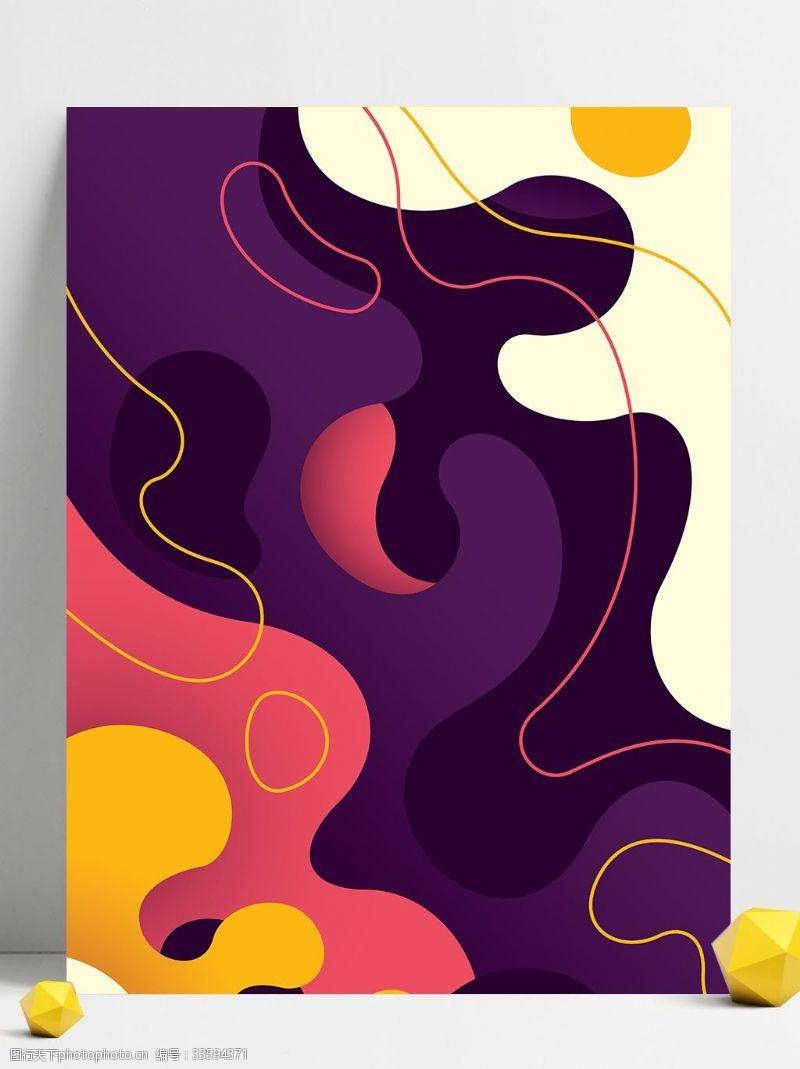 几何广告几何曲线紫色红色黄色时尚广告背景